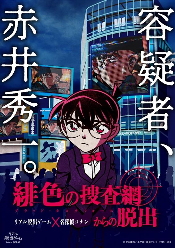 リアル脱出ゲーム×名探偵コナン「緋色の捜査網からの脱出」 2021/12/10(金)~12(日)