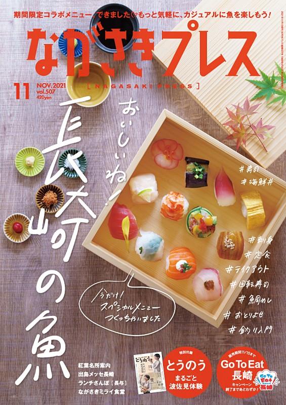 <ながさきプレス>2021年11月号 :おいしいね!長崎の魚